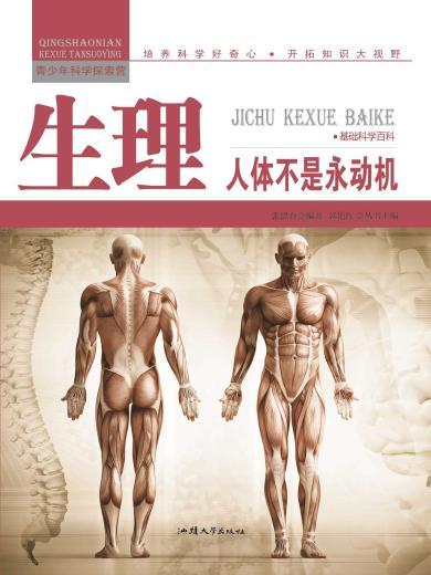 生理:人體不是永動機