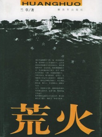 ?#24149;?/></a>               <h4>?#24149;?/h4>               <p>作者:  兰草</p>               <p>简介:  本书收录了作者多年来的个性散文。他笔下描绘的大漠与草原、山脉与河流、城市与...</p>             </li>                        <li><a href=