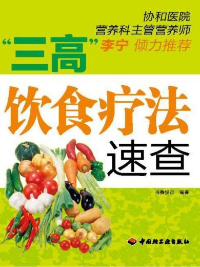 """""""三高""""飲食療法速查"""