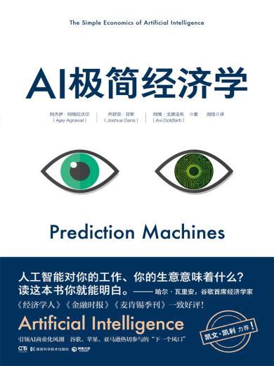 AI极简经济学