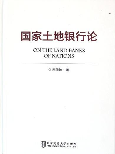 國家土地銀行論