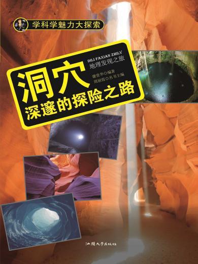 洞穴:深邃的探險之路