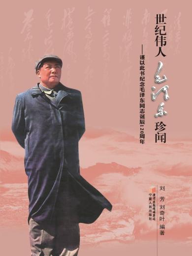 世紀偉人毛澤東珍聞