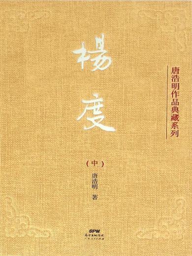 杨度(中)