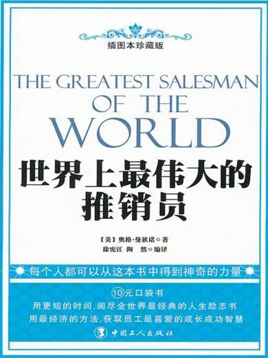 世界上最偉大的推銷員