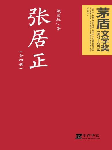 张居正:全4册