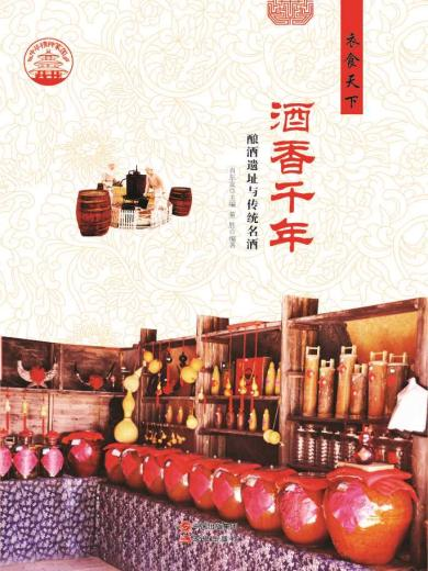 酒香千年 : ...