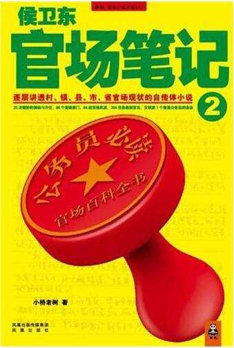侯衛東官場筆記2