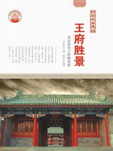 王府勝景:北京...