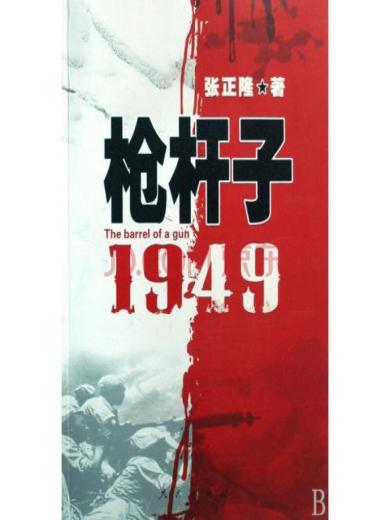 槍桿子:1949