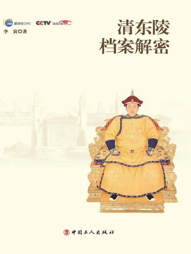 清東陵檔案解密