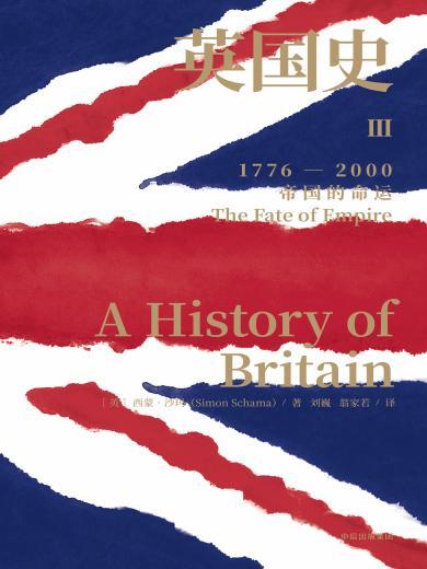 英国史.Ⅲ,帝国的命运:1776-2000