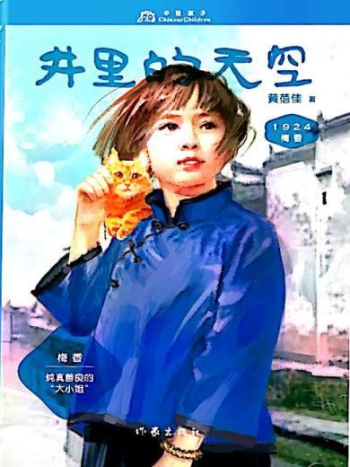 梅香1924:...