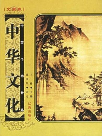 中華文化十萬個為什么