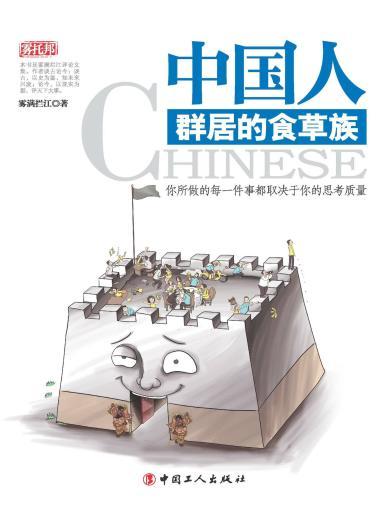 中國人:群居的食草族