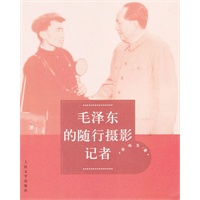 毛澤東的隨行攝影記者