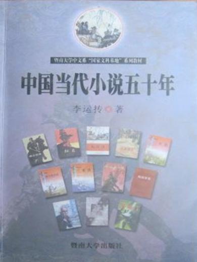 中國當代小說五十年