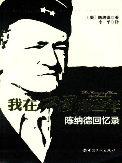 我在中國那些年...