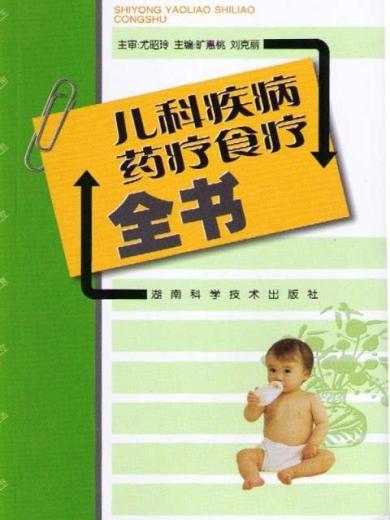 兒科疾病藥療食療全書