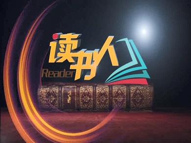 中原油田电视专栏节目《读书人》第一期