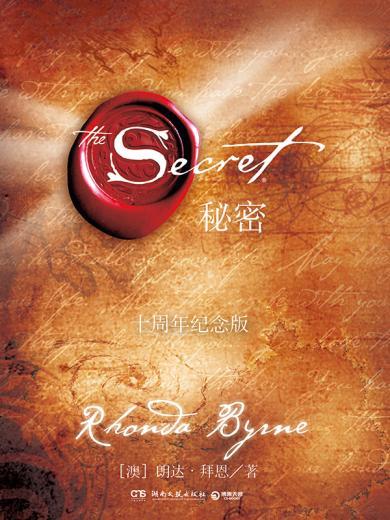 秘密:十周年纪念版