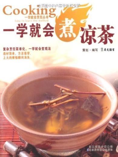 一学就会煮凉茶