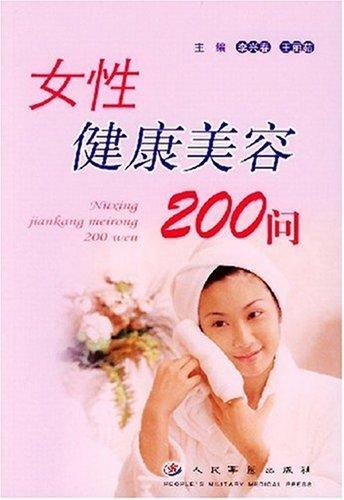 女性健康美容200问