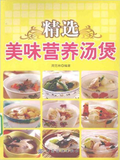 精選美味營養湯煲