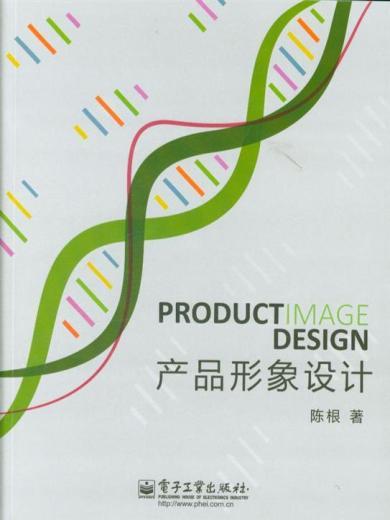 產品形象設計