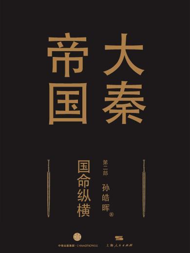 大秦帝國第二部《國命縱橫》(上卷+中卷+下卷)