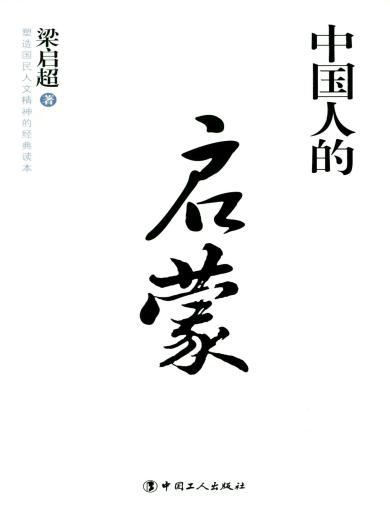 中國人的啟蒙