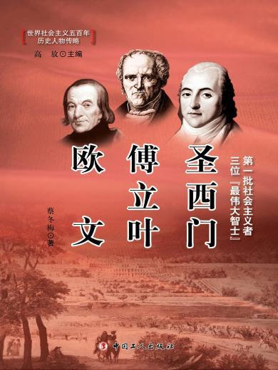 世界社会主义五百年历史人物传略——圣西门、傅立叶、欧文