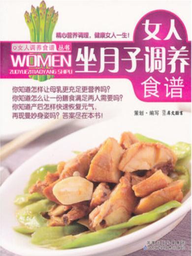 女人坐月子调养食谱