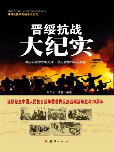 晉綏抗戰大紀實