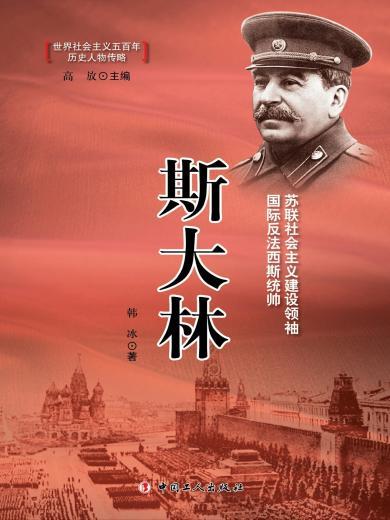 世界社会主义五百年历史人物传略——斯大林
