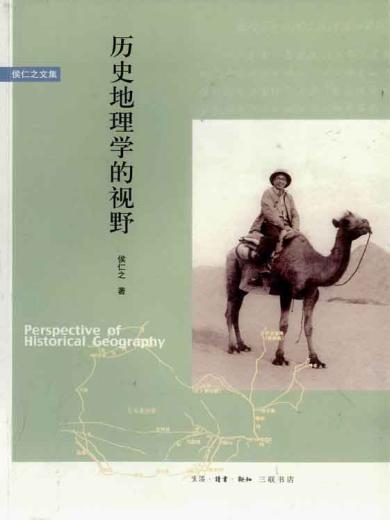 歷史地理學的視野