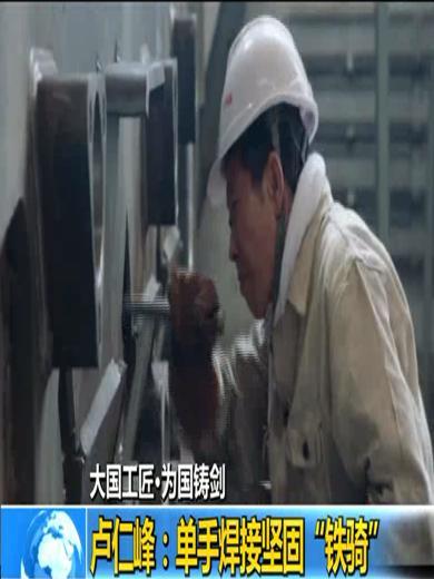 """卢仁峰:单手焊接坚固""""铁骑"""""""