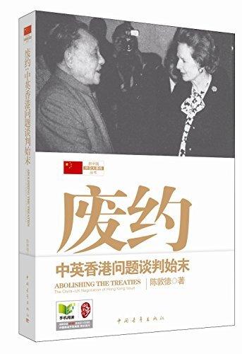 废约:中英香港问题谈判始末