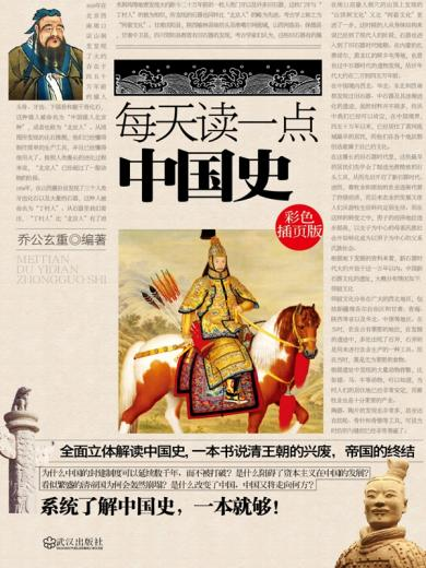 每天讀一點中國史