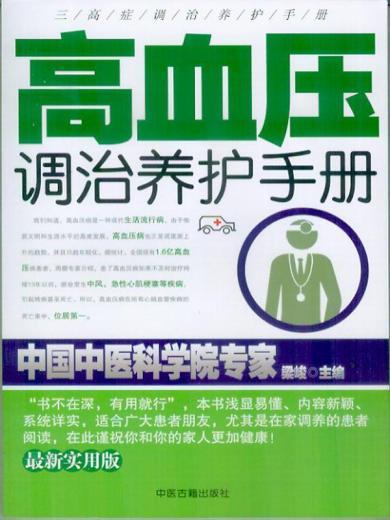 高血壓調治養護手冊