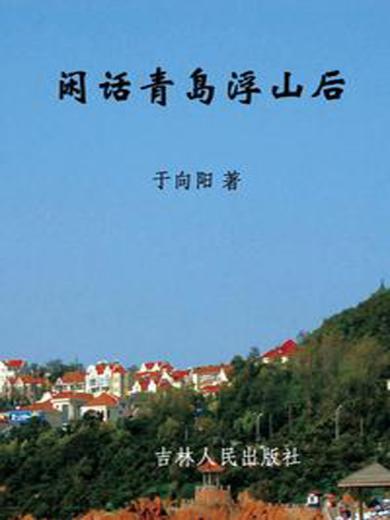 闲话青岛浮山后