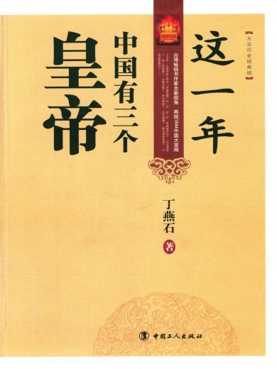這一年中國有三個皇帝