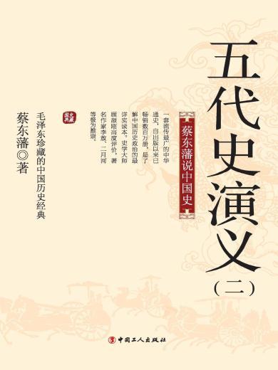 五代史演義(二)