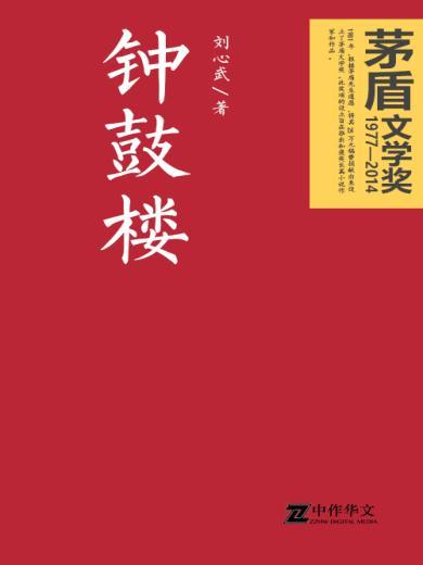 钟?#31302;?/></a>               <h4>钟?#31302;?/h4>               <p>作者:  刘心武</p>               <p>简介:  本书描绘的是二十世纪八十年代初北京市民的生活。小说以薛家的婚礼为主要线索,...</p>             </li>                        <li><a href=
