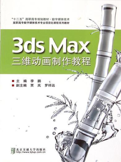 3ds Max 三維動畫制作教程