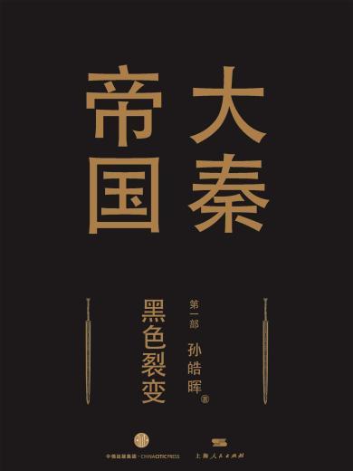 大秦帝国第一部《黑色裂变》(上卷+中卷+下卷)