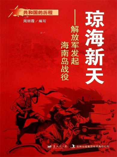 瓊海新天:解放...