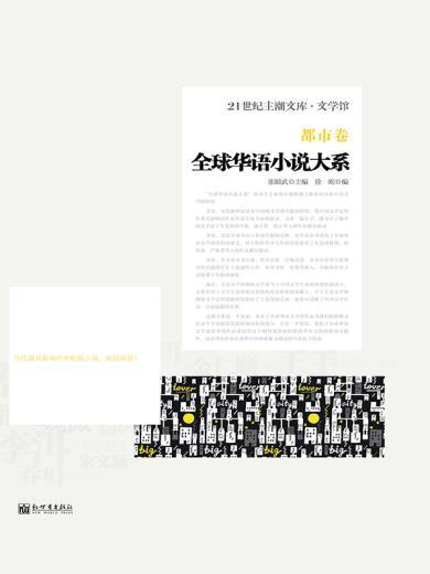 全球華語小說大...