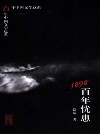 1898:百年憂患