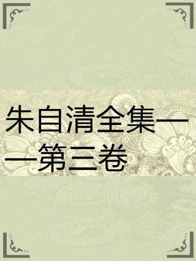 朱自清全集——第三卷